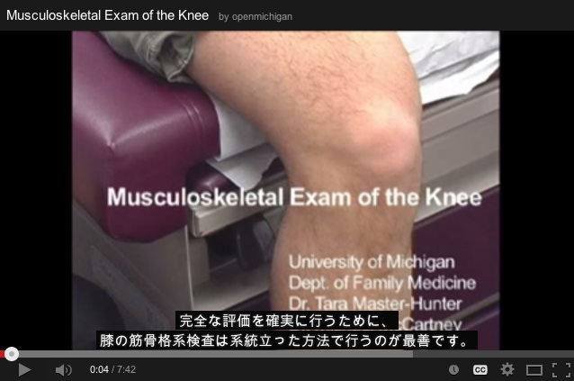 An image from the Complete Musculoskeletal Exam of the Knee YouTube video.